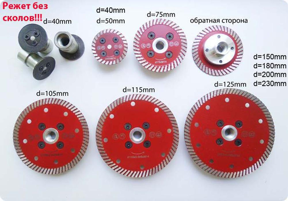 d=40-50-75-105-115-125-150-180-200-230 mm по граниту и мрамору