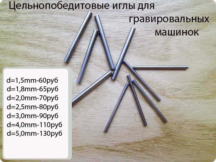 Иглы твёрдосплавные(победитовые) для ручных гравировальных машинок,d=1.5 - 1.8 - 2.0 - 2.5 - 3.0 - 4.0 - 5.0 мм