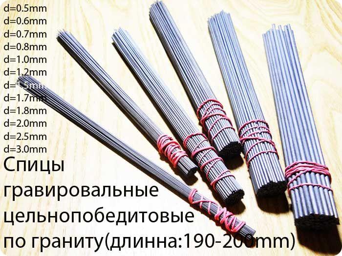 Спицы твёрдосплавные(цельнопобедитовые) для гравировки по камню(граниту,мрамору),металлу.Украина.