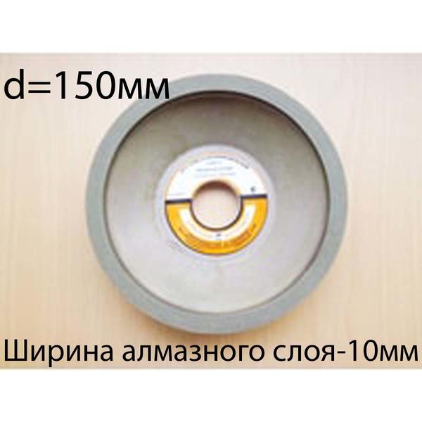 Круг алмазный(чашечный) для заточки твёрдосплавного инструмента d=150мм, ширина алмазного слоя=10мм