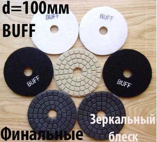 Диски черепашки для финальной полировки(после шлифовки обыкновенными черепашками) гранитной или мраморной плиты и для наведения зеркального блеска на ней. d=100-125-150-180-200мм