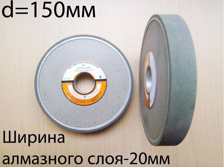 Круг алмазный(прямой) для заточки твёрдосплавного(победитового) инструмента d=150мм, ширина алмазного слоя-20мм