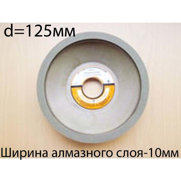 Круг алмазный(чашечный) для заточки твёрдосплавного инструмента d=125мм, ширина алмазного слоя=10мм