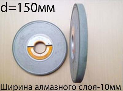 Круг алмазный(прямой) для заточки твёрдосплавного(победитового) инструмента d=150мм, ширина алмазного слоя-10мм