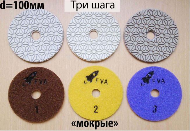"""Диски черепашки """"Три шага"""",для шлифовки гранита,мрамора,керамогранита,металла,стекла и т.д,с водяным охлаждением.Диаметр=100мм.Набор из 3х штук"""