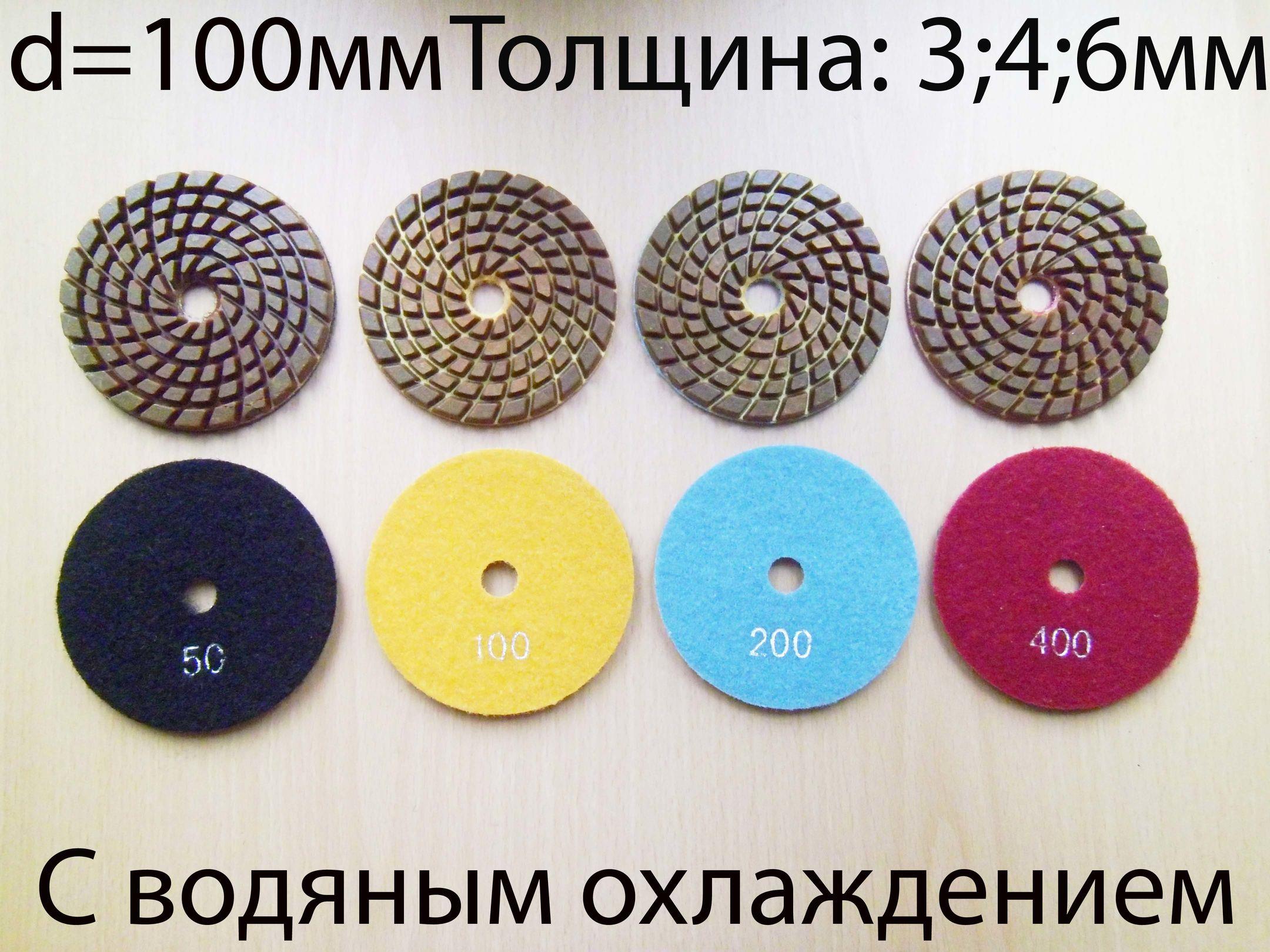Диски черепашки для шлифовки камня(гранита и мрамора),керамогранита,металла,стекла и т.д,с водяным охлаждением. d=100 мм. Зернистость: #50-100-200-400. ТОЛЩИНА  АЛМАЗНОГО СЛОЯ-3,4 И 6 ММ. От 49 штук-цена НА 40 РУБЛЕЙ ДЕШЕВЛЕ!!!