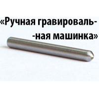 Алмазные иглы для ручной гравировальной машинки(матовки)