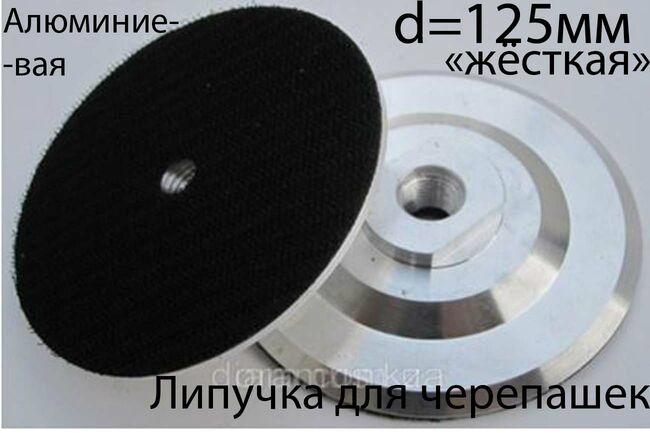 Липучка(крепление,держатель) алюминиевая,жёсткая для алмазных гибких кругов черепашек d=100мм