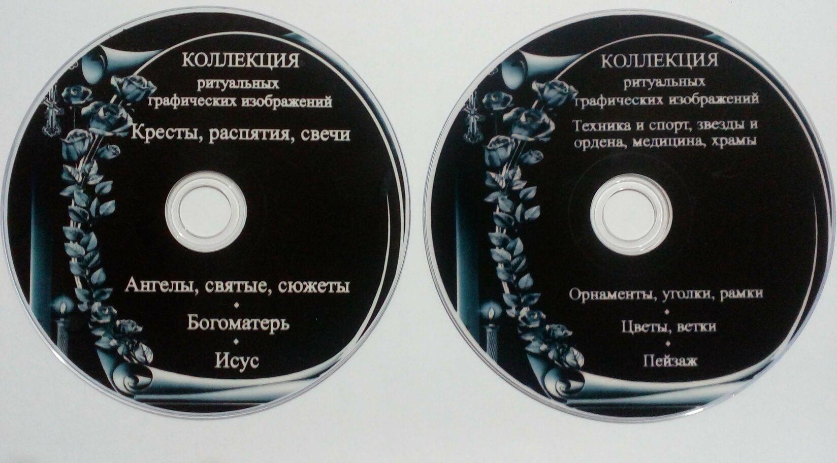 """Ритуальные изображения(коллекция графических,высококачественных и отретушированных,на 2 дисках,которые обработаны специально под гравировальные станки типа """"Люкс"""",""""Сауно"""",""""Брюллов"""",""""Лидер"""",""""Гравёр-5"""",""""Утехин""""и их аналоги.Около 1000штук."""