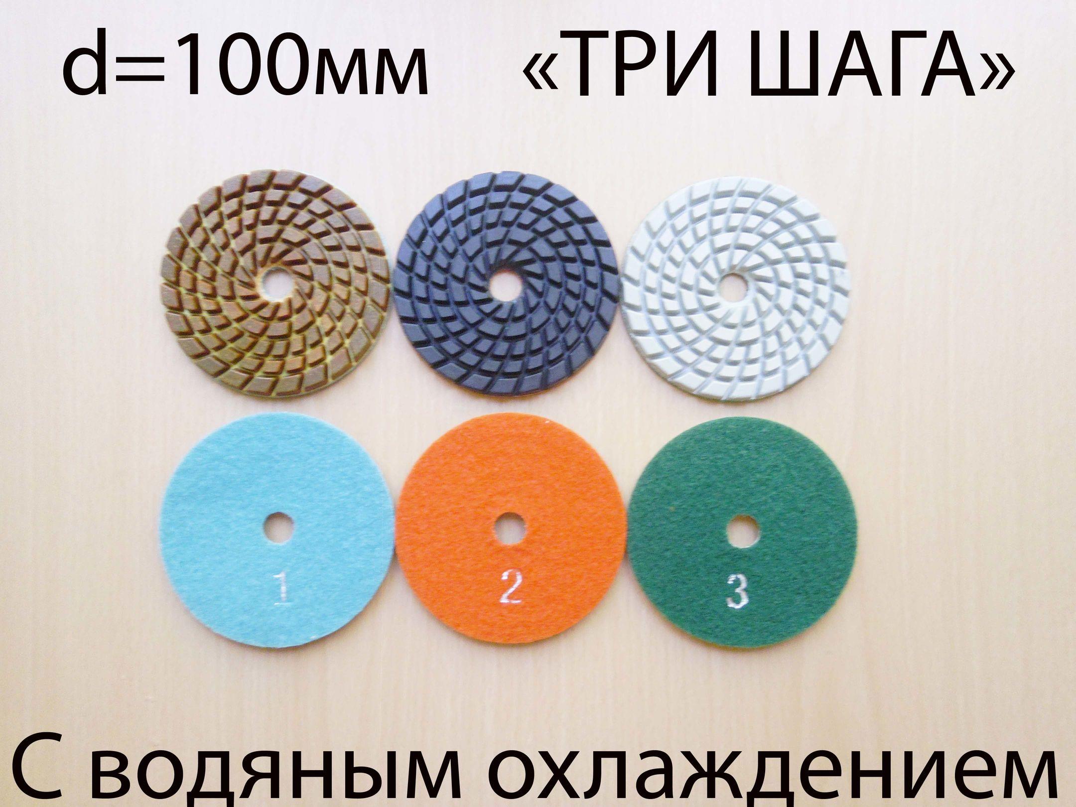 """Диски черепашки """"Три шага"""",для шлифовки гранита,мрамора,керамогранита,кварца,металла,стекла и т.д,с водяным охлаждением.Диаметр=100мм. ТОЛЩИНА-6мм!!! Набор из 3х штук"""