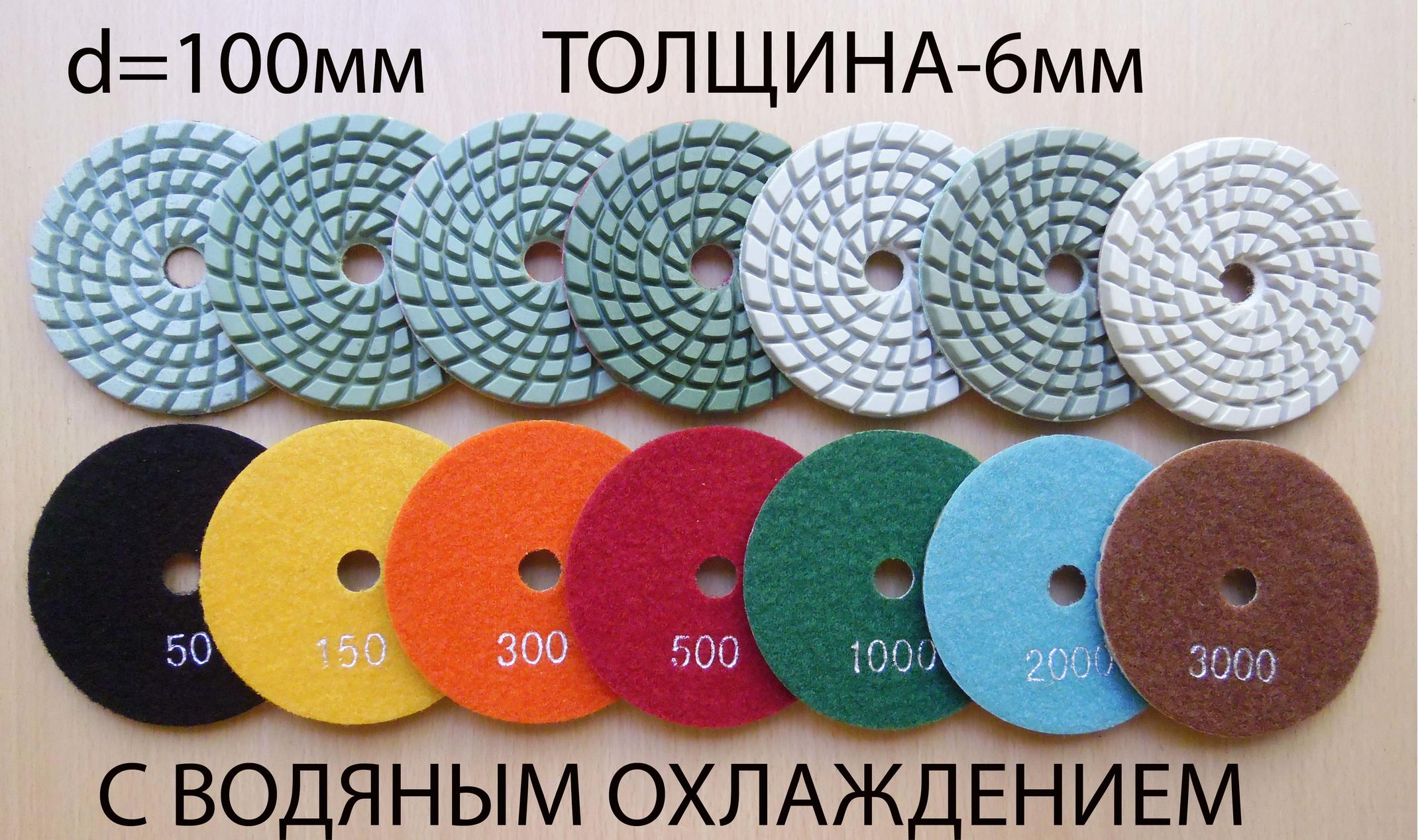 Диски черепашки для шлифовки камня(гранита и мрамора),керамогранита,металла,стекла и т.д,с водяным охлаждением. d=100 мм. Зернистость: #50-150-300-500-1000-2000-3000. ТОЛЩИНА-6 ММ !!! От 49 штук-цена: 150 руб/шт !!!.