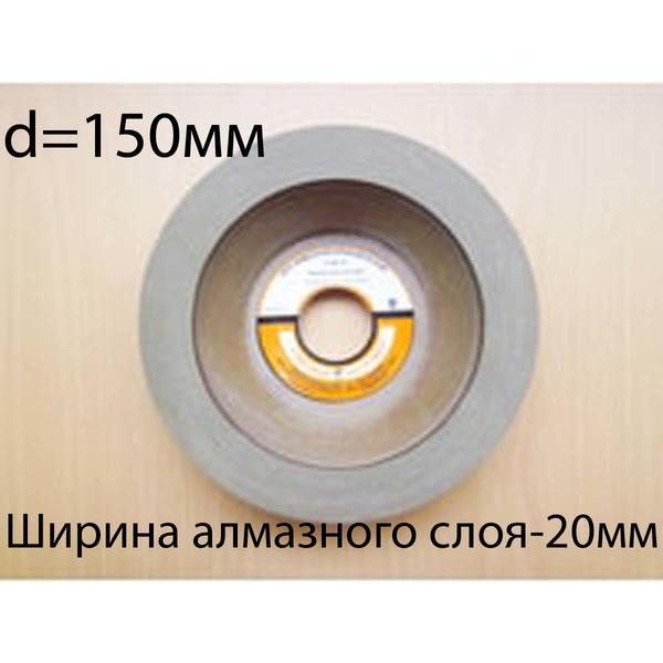 Круг алмазный(чашечный) для заточки твёрдосплавного инструмента d=150мм, ширина алмазного слоя=20мм