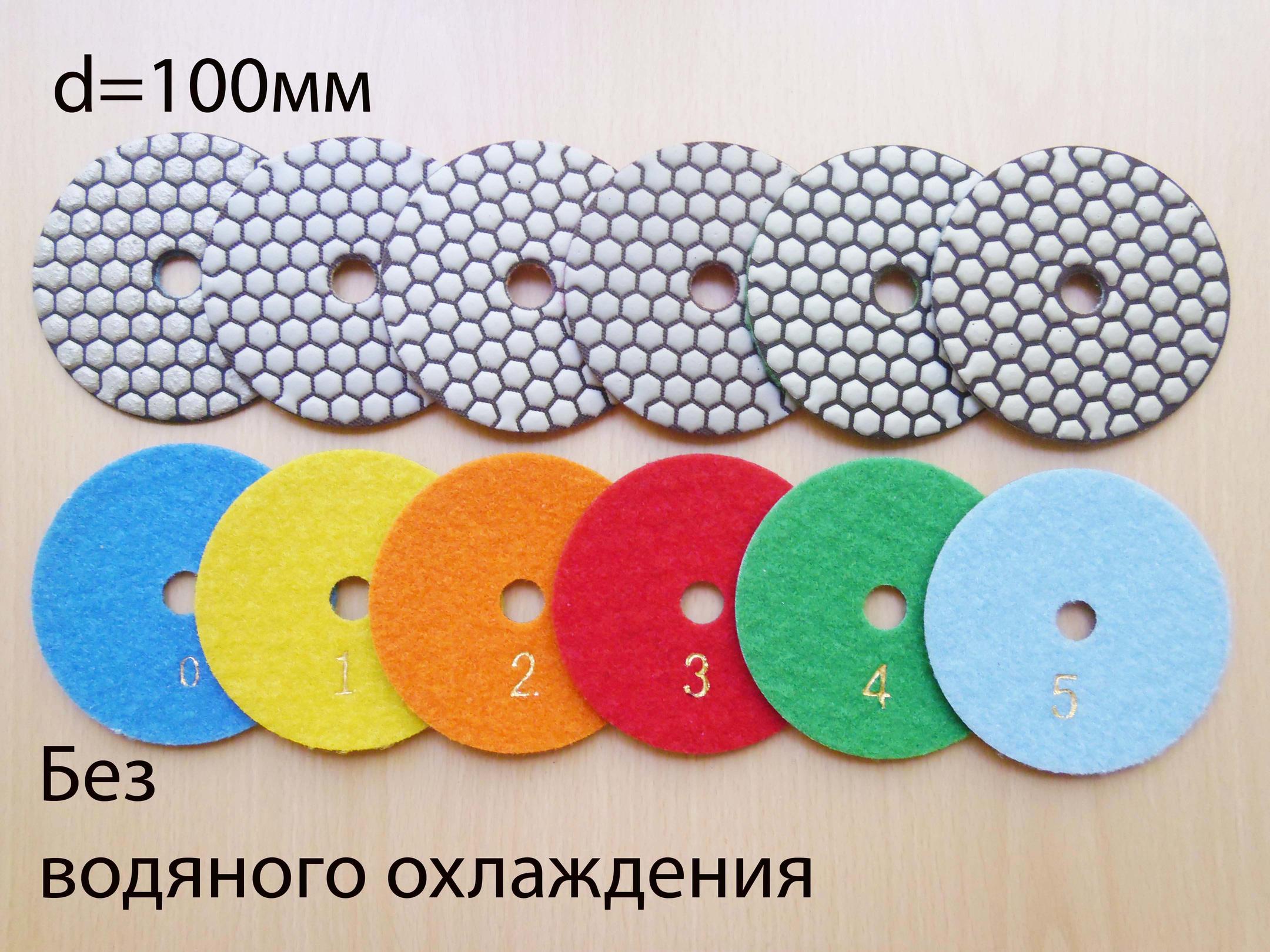 """Алмазные гибкие шлифовальные круги(АГШК) """"черепашки"""" для шлифовки камня(гранита и мрамора),керамогранита,металла,стекла и т.д,без водяного охлаждения. d=100 мм. Зернистость:0#(50); 1#(150); 2#(300); 3#(500); 4#(1000); 5#(2000).  От 48 штук-цена:200 руб/шт."""