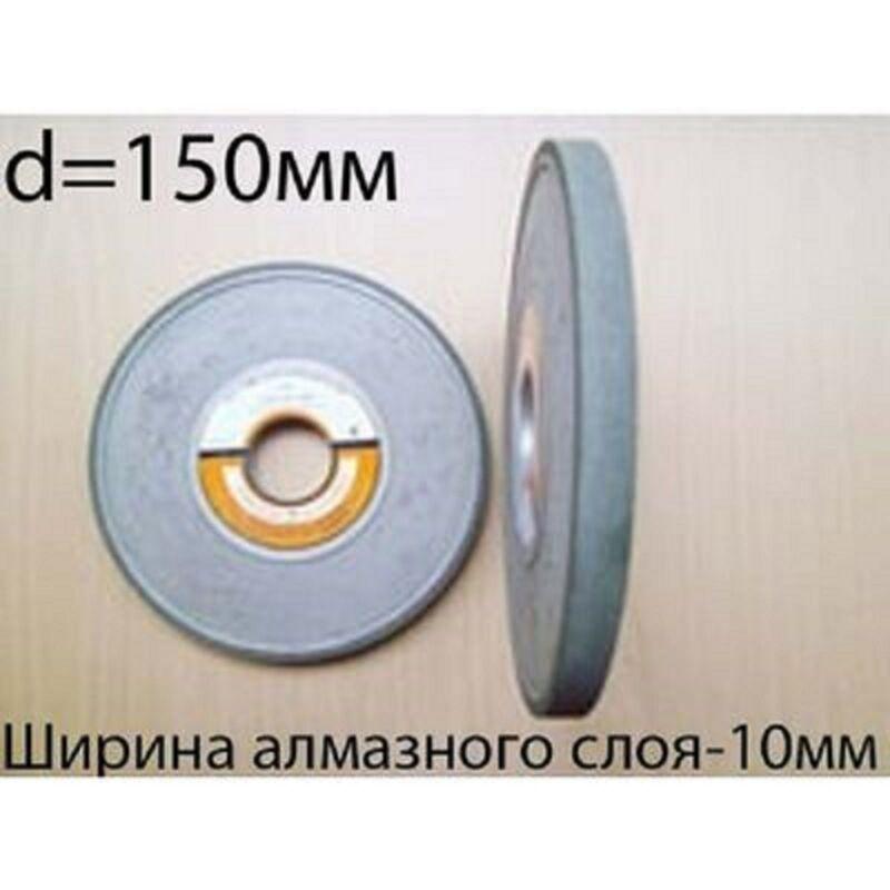 Алмазный заточный круг прямой для металла и твёрдосплава d=150мм, Ширина алмазного слоя-10мм