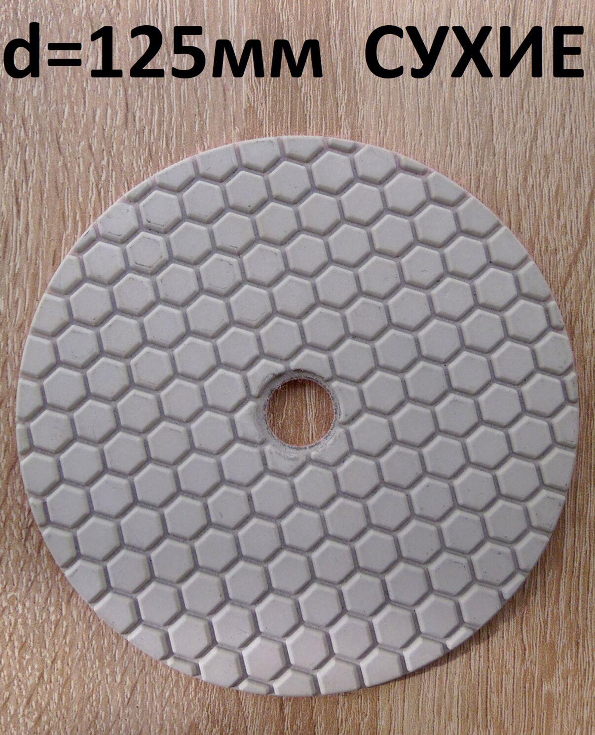 Алмазные гибкие шлифовальные круги (АГШК) Сухие.d=125мм.Канада