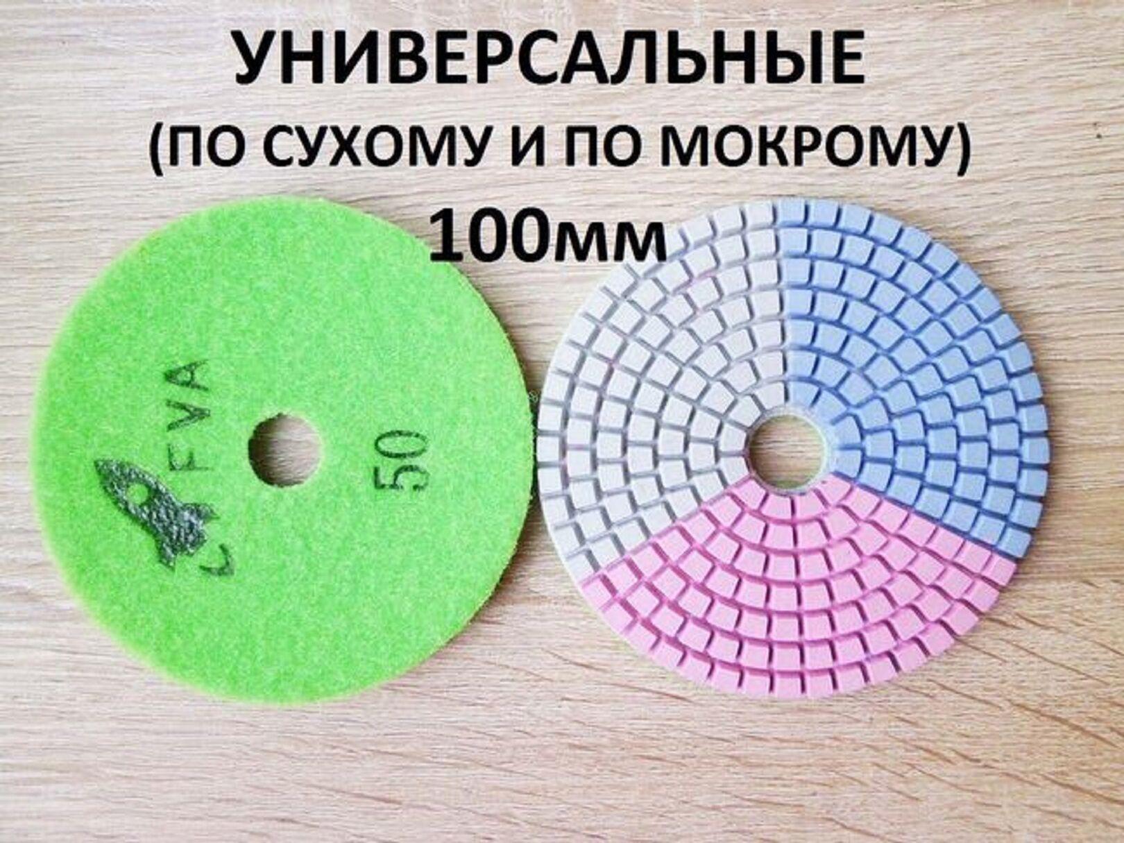 """Алмазные гибкие шлифовальные круги(АГШК) """"универсальные""""(по сухому и по мокрому),для шлифовки камня(гранита и мрамора),керамогранита,металла,стекла и т.д,. d=100 мм. Зернистость: #30-50-80-100-120-150-200-300-400-500-600-800-1000-1200-1500-2000-2500-3000-"""