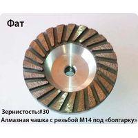 Алмазный шлифовальный круг(чашка,фат) d=100 и 125мм,для гранита,мрамора турбированный. Зернистость #30(грубая)