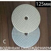 Диски черепашки для шлифовки и полировки с водяным охлаждением гранита,мрамора,керамогранита,искусственного камня,металла.(Диаметр=125 мм).Зернистость:50#,150#,300#,500#,1000#,2000#,3000#. От 49 штук цена: 240 руб!!!
