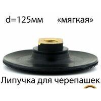 Липучка(крепление,держатель) мягкая для алмазных гибких кругов черепашек(АГШК) d=100мм. Резьба М-14