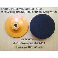 Крепление,держатель жёсткая для алмазных гибких дисков черепашек d=100мм
