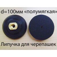 Липучка(крепление,держатель) полумягкая для алмазных гибких кругов черепашек(АГШК) d=100мм. Резьба М-14